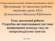 Одеська державна академія технічного регулювання та якості Презентація