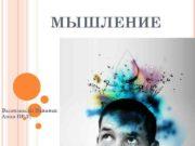 МЫШЛЕНИЕ Выполнила Иванова Анна ПР-21 МЫШЛЕНИЕ ОТРАЖАЯ