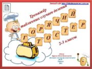 Личный сайт http shkolnayastrana ucoz ua ия лен