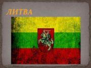 ЛИТВА Литва лит Lietuva официальное название