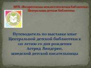 МУК Воскресенская межпоселенческая библиотека Центральная детская библиотека Путеводитель