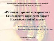 Нижегородский Государственный Педагогический Университет им Козьмы Минина Развитие