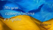 Місцеве самоврядування в Україні Підготував студент 251 групи