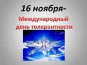 16 ноября Международный день толерантности Теперь