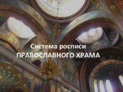Система росписи ПРАВОСЛАВНОГО ХРАМА В православном храме