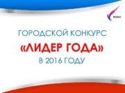 ГОРОДСКОЙ КОНКУРС ЛИДЕР ГОДА В 2016 ГОДУ