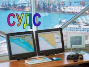 Vessel Traffic Management and Information Services VTMIS systems