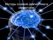 Методы лучевой диагностики в неврологии Рентгенография