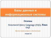 Базы данных и информационные системы Основы Structured Query
