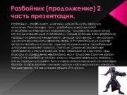 Разбойник продолжение 2 часть презентации Разбойник stealth-класс