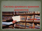 Система архивного хранения документов Организация архивного хранения документов