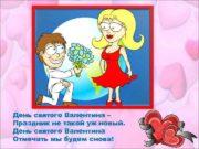День святого Валентина Праздник не такой уж