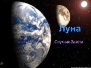 Луна Спутник Земли l Спутник -спутник это
