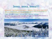Зима зима Дивное время зима Морозное жестокое