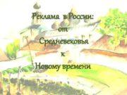 Реклама в России от Средневековья к Новому времени