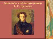 Адресаты любовной лирики А С Пушкина Бакунина
