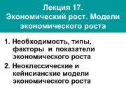 Лекция 17 Экономический рост Модели экономического роста 1