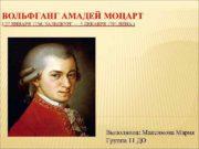 ВОЛЬФГАНГ АМАДЕЙ МОЦАРТ 27 ЯНВАРЯ 1756 ЗАЛЬЦБУРГ
