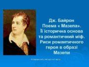 Дж Байрон Поема Мазепа Її історична