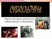 Проект підготували учні 9 -б класу Лобович Віталій