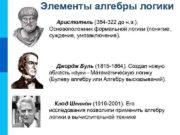Элементы алгебры логики Аристотель 384 -322 до н