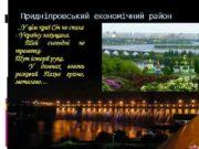 Придніпровський економічний район У цім краї Січ не