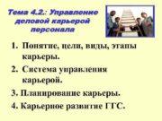 Тема 4 2 Управление деловой карьерой персонала