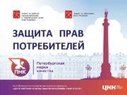 Комитет по развитию предпринимательства и потребительского рынка Санкт-Петербурга