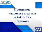Программа кадрового аудита в ОАО EPKСаратов Выполнил Лукашова