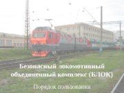 Безопасный локомотивный объединенный комплекс (БЛОК) Порядок пользования