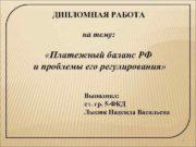 ДИПЛОМНАЯ РАБОТА на тему Платежный баланс РФ и