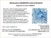 Мастер-класс в АКАДЕМИИ 5 всего за 55 рублей