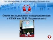 Совет молодежного самоуправления в СГМУ им. В.И. Разумовского