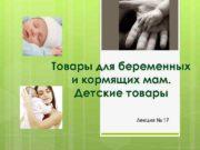 Товары для беременных и кормящих мам Детские товары