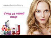 Академия Бизнеса и Красоты Уход за кожей лица