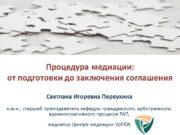 Процедура медиации: от подготовки до заключения соглашения Светлана