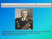 Малиновский Родион Яковлевич Полководец Великой Отечественной войны Маршал
