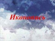 Иконопись Икона по-гречески Образ Русская иконопись