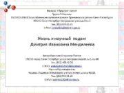 Конкурс Проспект науки Группа 5 -8 классы ГБОУ