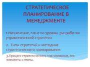 СТРАТЕГИЧЕСКОЕ ПЛАНИРОВАНИЕ В МЕНЕДЖМЕНТЕ 1 Назначение смысл и