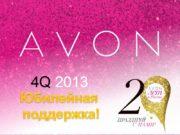 4Q 2013 Юбилейная поддержка! Активности Представителей Набора Представителей
