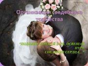 Организация свадебного торжества Дата начала 01 09