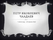 ПЕТР ЯКОВЛЕВИЧ ЧААДАЕВ 7 июня 1794 26