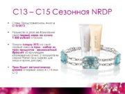 С13 – С15 Сезонная NRDP Стань Представителем Avon