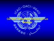 Система Управления Безопасностью Авиации Понятие безопасности авиации (Doc
