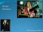 Исаак Ньютон Листанчук Надежда Проект Тема Исаак