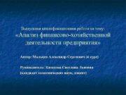 Выпускная квалификационная работа на тему Анализ финансово-хозяйственной деятельности