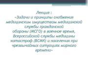 Лекция Задачи и принципы снабжения медицинским имуществом