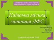 Міністерство освіти і науки України Університет митної справи