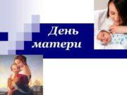 День матери История создания праздника v Во